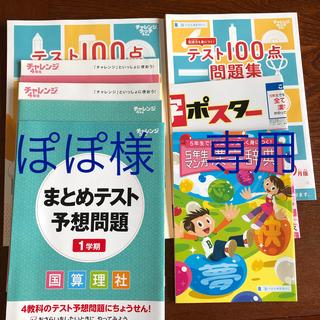 チャレンジ 5年生(語学/参考書)