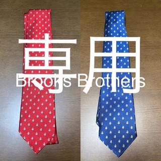 ブルックスブラザース(Brooks Brothers)のネクタイ 状態良好 ブルックスブラザーズ 二点セット(ネクタイ)