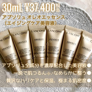 LANCOME - 【現品同量✦30mL】ランコム 最高級 アプソリュ オレオエッセンス 美容液