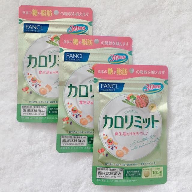 FANCL(ファンケル)のFANCL  カロリミット30回分×3袋 コスメ/美容のダイエット(ダイエット食品)の商品写真