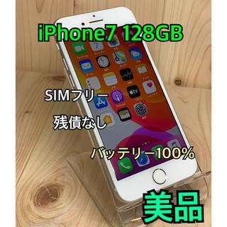 Apple - 【B】【美品】iPhone 7 Silver 128 GB SIMフリー 本体