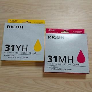 リコー(RICOH)のリコーカートリッジ 純正品 (OA機器)