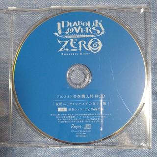DIABOLIK LOVERS ZERO アニメイト特典CD 逆巻シュウ