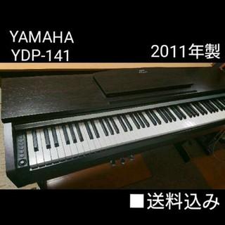 送料込み YAMAHA 電子ピアノ YDP-141 2011製 美品(電子ピアノ)