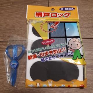 網戸ロックとプラスチックはさみ(日用品/生活雑貨)