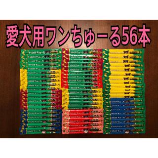 イナバペットフード(いなばペットフード)の愛犬用ワンちゅーる56本(ペットフード)