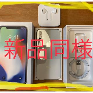 iPhone - 新品同様 SIMフリー iPhone X Silver 64 GB X