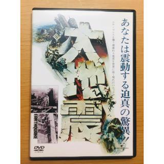 ユニバーサルエンターテインメント(UNIVERSAL ENTERTAINMENT)の大地震(復刻版) 思い出の復刻版 DVD(外国映画)