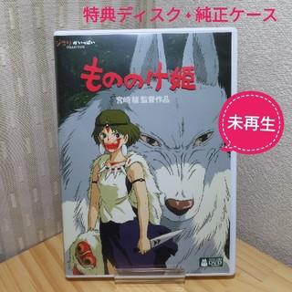 ジブリ - もののけ姫 特典ディスクデジタルリマスター版
