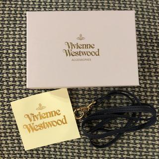 Vivienne Westwood - ヴィヴィアンウエストウッド  パスケース ストラップのみ