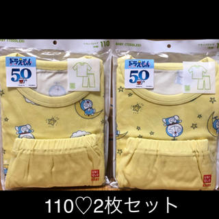 ユニクロ(UNIQLO)の新品未使用♡ユニクロ ドラえもん パジャマ2枚セット(イエロー)(パジャマ)