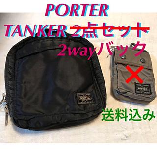 ポーター(PORTER)の【送料込み】PORTER / TANKER 人気モデル2点セット(ウエストポーチ)