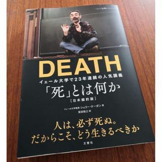DEATH 「死」とは何か? イェール大学で23年連続の人気講義