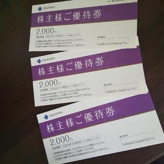 キムラタン(キムラタン)のキムラタンの株主優待券2,000円分×3枚セット合計6,000円分(ショッピング)