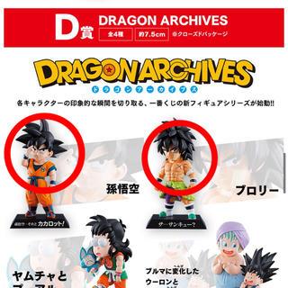 ドラゴンボール - ドラゴンボール 一番くじ D賞ドラゴンボールアーカイブス