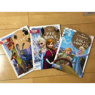 アナと雪の女王 - ディズニー 絵本 3冊セット アナ雪