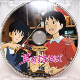 ジブリ - 美品♡スタジオジブリ 耳をすませば DVD クリアケース【本編ディスク】