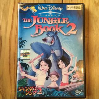 ディズニー(Disney)のジャングル・ブック2 DVD レンタル落ち ディズニー Disney 国内正規品(アニメ)