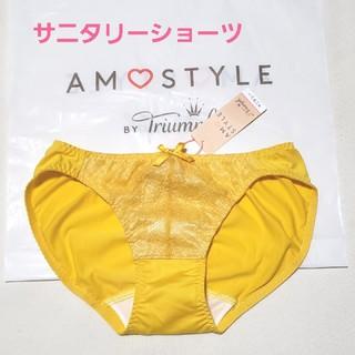 AMO'S STYLE - トリンプAMO'S STYLE レギュラーサニタリーショーツM