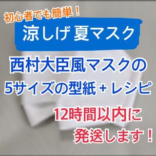 ハンドメイド 西村大臣風 立体マスク レシピ、作り方、手作り、型紙!(型紙/パターン)