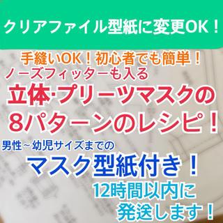 ハンドメイド 立体マスク プリーツマスク レシピ、作り方、手作り、型紙!(型紙/パターン)