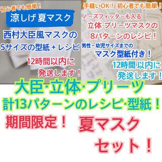 ハンドメイド 西村大臣風・立体・プリーツマスク レシピ、作り方、手作り、型紙!(型紙/パターン)