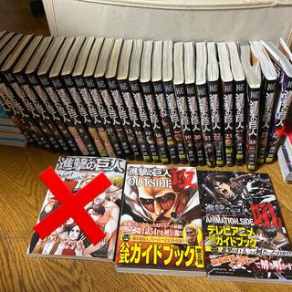 講談社 - 進撃の巨人 漫画 28冊 1〜25巻 27巻 まとめ売り おまけ