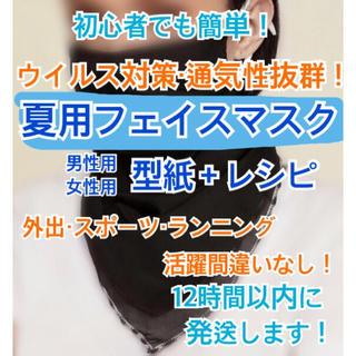 夏用マスク フェイスマスク フェイスカバー ヤケーヌ レシピ、型紙!(型紙/パターン)