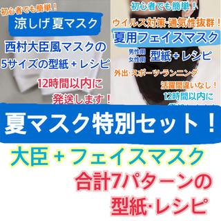 ハンドメイド 西村大臣風・フェイスマスク レシピ、作り方、手作り、型紙!(型紙/パターン)
