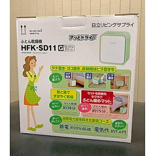 HITACHI HFK-SD11(G) フレッシュグリーン 布団乾燥機 送料込み