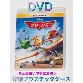 ディズニー(Disney)のまとめてお得☆★プレーンズ  DVD 市販プラスチックケース ★☆ディズニー(アニメ)