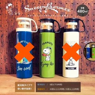 SNOOPY - スヌーピー   コップ付ステンレス水筒