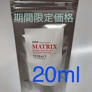 マトリックスエキス  20ml