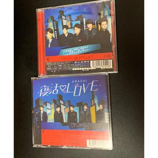 アラシ(嵐)の復活LOVE(初回限定盤)通常(ポップス/ロック(邦楽))
