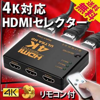 残り僅か! 早いもの勝ち! 送料無料 *1549 HDMI セレクター 分配器