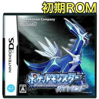 ポケモン - ポケットモンスター ダイヤモンド データあり3DS DS ポケモン 初期ROM