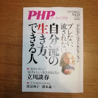 PHP増刊 自分流で生きる 2020年 07月号(ニュース/総合)