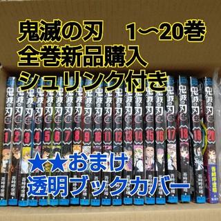鬼滅の刃 漫画 コミック 新品 未読本 1巻ー20巻 20冊セット