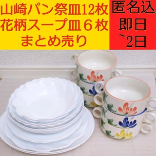 ヤマザキセイパン(山崎製パン)の山崎春のパン祭 お皿 プレート 12枚 花柄 スープ皿 6枚 セット まとめ売り(食器)