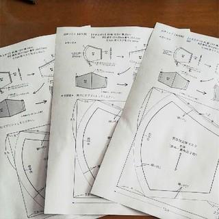 マスク型紙 ユニクロのエアリズムTシャツ等でもお作りできます(型紙/パターン)