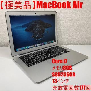 Apple - 【極美品】MacBook Air Core i7 メモリ8GB SSD256GB