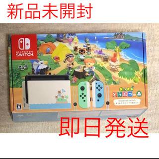 Nintendo Switch - (新品) Nintendo Switch あつまれどうぶつの森セット