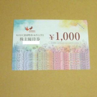 コシダカ 株主優待券 10,000円分