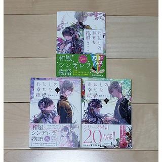 カドカワショテン(角川書店)のわたしの幸せな結婚   小説   1~3(文学/小説)