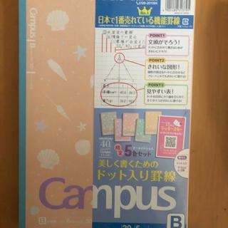 コクヨ - 新品 コクヨ B5 campus 5冊セットノート