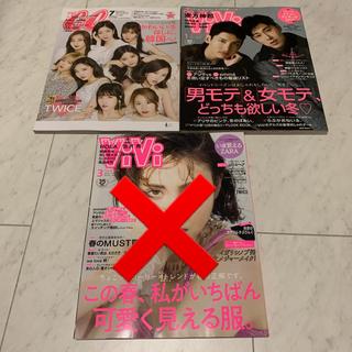 ウェストトゥワイス(Waste(twice))のTWICE 雑誌まとめ売り(ファッション)