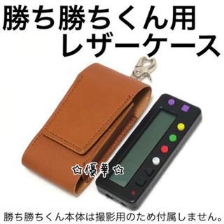 新品 勝ち勝ちくん用レザーケース ホルダー 小役カウンター入れ ブラウン 茶色(パチンコ/パチスロ)