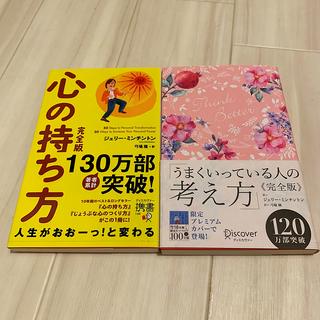 2冊セット うまくいってる人の考え方 心の持ち方