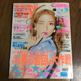 コウダンシャ(講談社)のViVi (ヴィヴィ) 2014年 05月号 雑誌(ファッション)