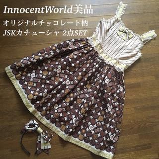Innocent World - 美品/イノセントワールド/2点セット/オリジナルチョコレート柄/クラロリ